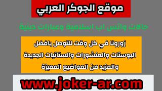 حالات واتس اب اسلاميه وعبارات دينية 2021 - الجوكر العربي