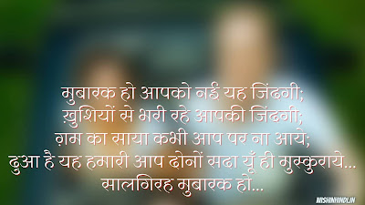 anniversary wishes for parents in hindi