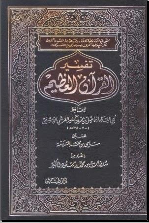 Terjemah Kitab Tafsir Ibnu Katsir Pdf