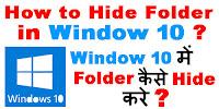 How to-Hide-Folder-in-Window-10
