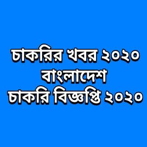 Job Circular 2020 (চাকরির নিয়োগ বিজ্ঞপ্তি ২০২০) Job Circular BD