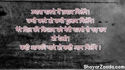 sad shayari, dard bhari shayari