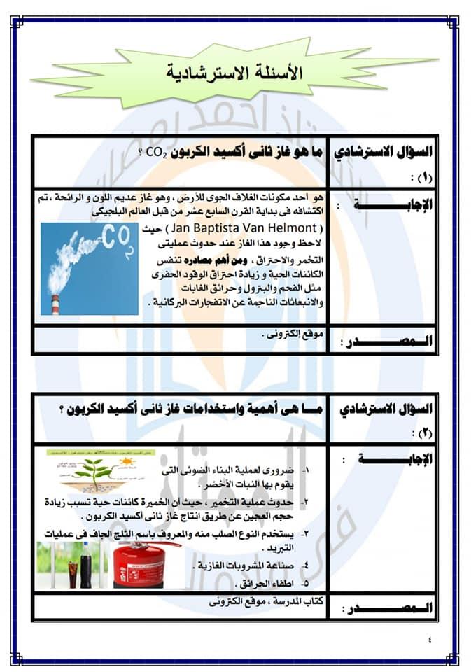 نموذج استرشادى للبحث المطلوب من قبل وزارة التربية والتعليم شامل جميع المواد أ/ أحمد رمضان 3