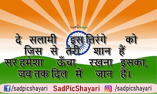 15 August 2020, Indian Flag Tiranga Sms