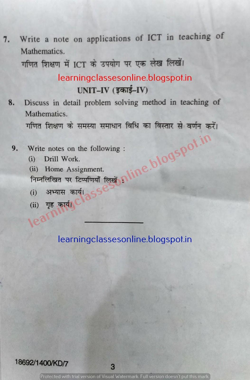 Pedagogy ( teaching) of mathematics 2017 Question Paper