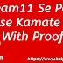 Dream11 Se Paise Kaise Kamate Hai With Proof