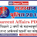 Rajasthan Current Affairs PDF 2020