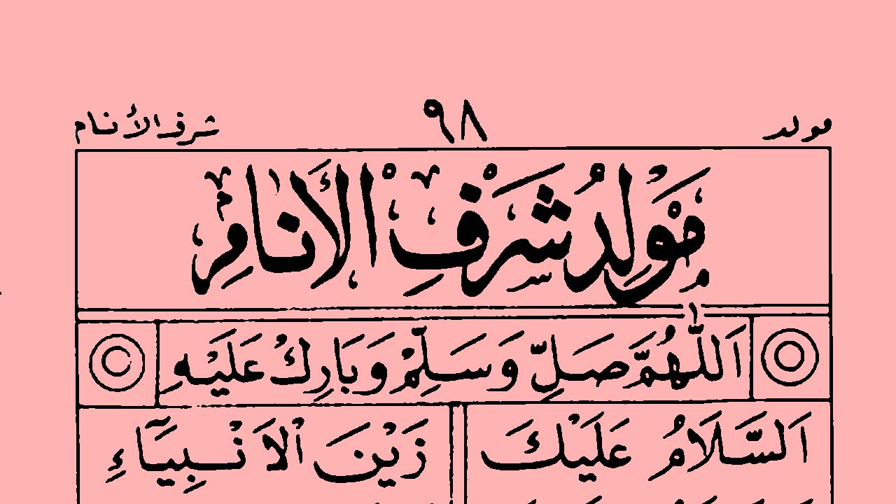 Download Teks Kitab Maulid al-Barzanji Syaraful Anam
