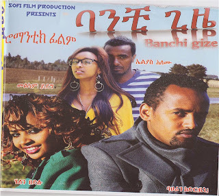 Fiker Banchi Gize - New Full Ethiopian Movie 2016