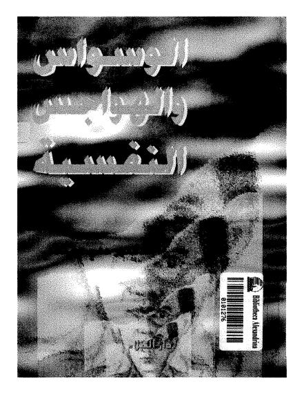 الوسواس و الهواجس النفسية pdf