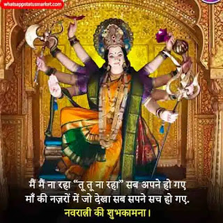 happy Navratri status images 2020