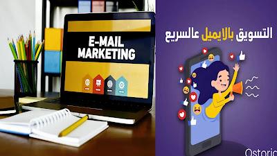 اهمية التسويق عبر البريد الالكتروني email marketing
