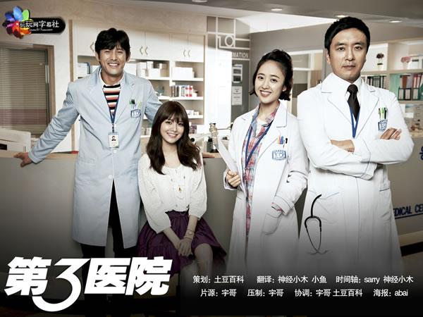 2012年韓劇 第三醫院線上看