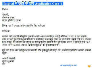 hospital se chutti ke liye application