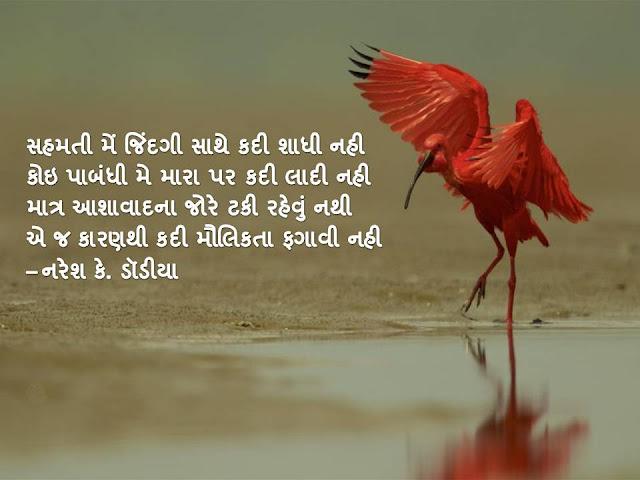 मात्र आशावादना जोरे टकी रहेवुं नथी Gujarati Muktak By Naresh K. Dodia