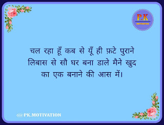 Motivational quotes in hindi. By Pk.motivation.