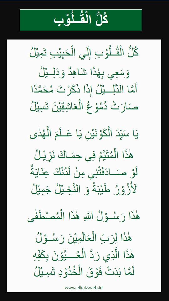 Lirik Qulul Qulub : lirik, qulul, qulub, القلوب, الى, الحبيب, تميل, Artinya