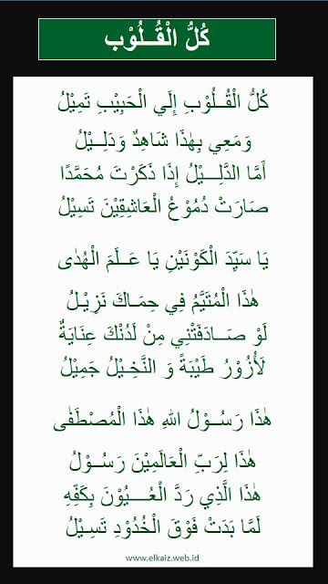Teks kullul qulub arabic