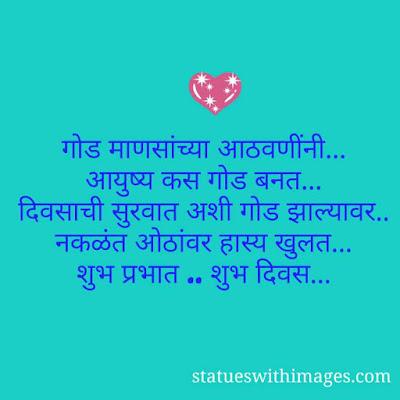 good morning marathi,marathi good morning message