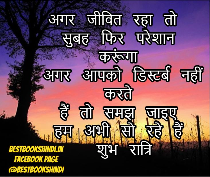 god night shayari