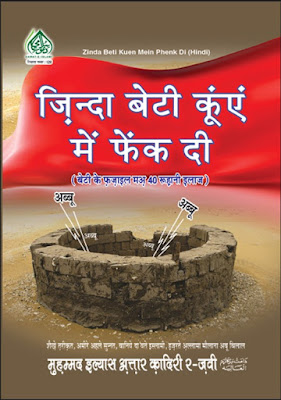 Download: Zindah Beti Kunwen me Phaink di pdf in Hindi