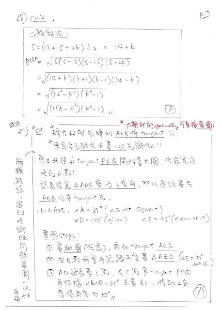 2020 DSE Math Paper 2 MC Full Explanation 數學 卷二 答案 解題步驟 Q38, 39
