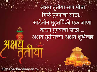 अक्षय तृतीया 2021 शुभेच्छा :Akshay Tritiya Wishes , Quotes In Marathi