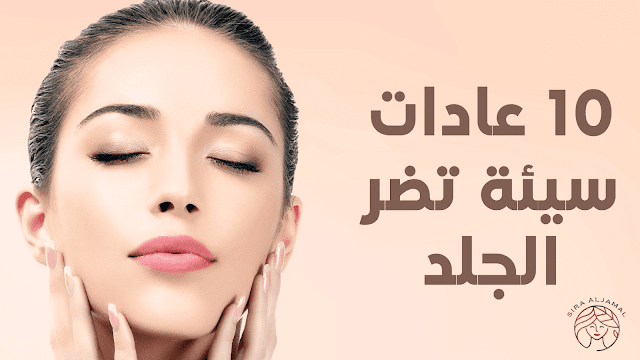 10 عادات سيئة تضر الجلد