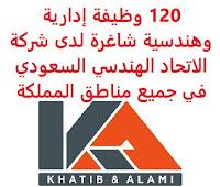 120 وظيفة إدارية وهندسية شاغرة لدى شركة الاتحاد الهندسي السعودي في جميع مناطق المملكة تعلن شركة الاتحاد الهندسي السعودي (خطيب وعلمي), عن توفر أكثر من 120 وظيفة إدارية وهندسية شاغرة لحملة البكالوريوس, للعمل لديها في جميع مناطق المملكة وذلك للوظائف التالية: 1- الهندسة لجميع التخصصات 2- السكرتاريا 3- الموارد البشرية 4- إدارة الأعمال وذلك وفق الشروط التالية: المؤهل العلمي: بكالوريوس في التخصص ذات الصلة بالوظيفة أن يجيد مهارات الاتصال والعرض أن يجيد اللغة الإنجليزية كتابة ومحادثة أن يجيد مهارات الحاسب الآلي والأوفيس للتـقـدم لأيٍّ من الـوظـائـف أعـلاه اضـغـط عـلـى الـرابـط هنـا       اشترك الآن في قناتنا على تليجرام        شاهد أيضاً: وظائف شاغرة للعمل عن بعد في السعودية     أنشئ سيرتك الذاتية     شاهد أيضاً وظائف الرياض   وظائف جدة    وظائف الدمام      وظائف شركات    وظائف إدارية                           لمشاهدة المزيد من الوظائف قم بالعودة إلى الصفحة الرئيسية قم أيضاً بالاطّلاع على المزيد من الوظائف مهندسين وتقنيين   محاسبة وإدارة أعمال وتسويق   التعليم والبرامج التعليمية   كافة التخصصات الطبية   محامون وقضاة ومستشارون قانونيون   مبرمجو كمبيوتر وجرافيك ورسامون   موظفين وإداريين   فنيي حرف وعمال    شاهد يومياً عبر موقعنا وظائف تسويق في الرياض وظائف شركات الرياض وظائف 2021 ابحث عن عمل في جدة وظائف المملكة وظائف للسعوديين في الرياض وظائف حكومية في السعودية اعلانات وظائف في السعودية وظائف اليوم في الرياض وظائف في السعودية للاجانب وظائف في السعودية جدة وظائف الرياض وظائف اليوم وظيفة كوم وظائف حكومية وظائف شركات توظيف السعودية