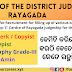 Office of the District Judge Rayagada, Recruitment 2021