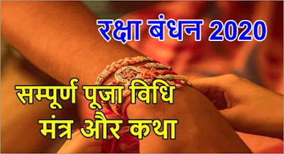 raksha bandhan puja vidhi in hindi