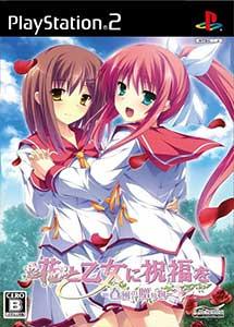 Hana to Otome ni Shukufuku o Harukaze no Okurimono PS2
