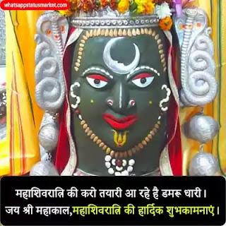 mahashivaratri Mahakal status images