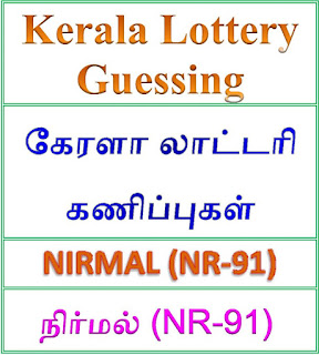 www.keralalotteries.info NR-91, live- NIRMAL -lottery-result-today,  Kerala lottery guessing of NIRMAL NR-91, NIRMAL NR-91 lottery prediction, top winning numbers of NIRMAL NR-91, ABC winning numbers, ABC NIRMAL NR-91  19-10-2018 ABC winning numbers, Best four winning numbers, NIRMAL NR-91 six digit winning numbers, kerala-lottery-results, keralagovernment, result, kerala lottery gov.in, picture, image, images, pics, pictures kerala lottery, kl result,