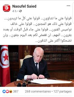 """شقيق رئيس الجمهورية نوفل سعيد، يكتب: """"قولوا عنّي ما تشاؤون. ولن تضحكوا أكثر على الذقون""""."""