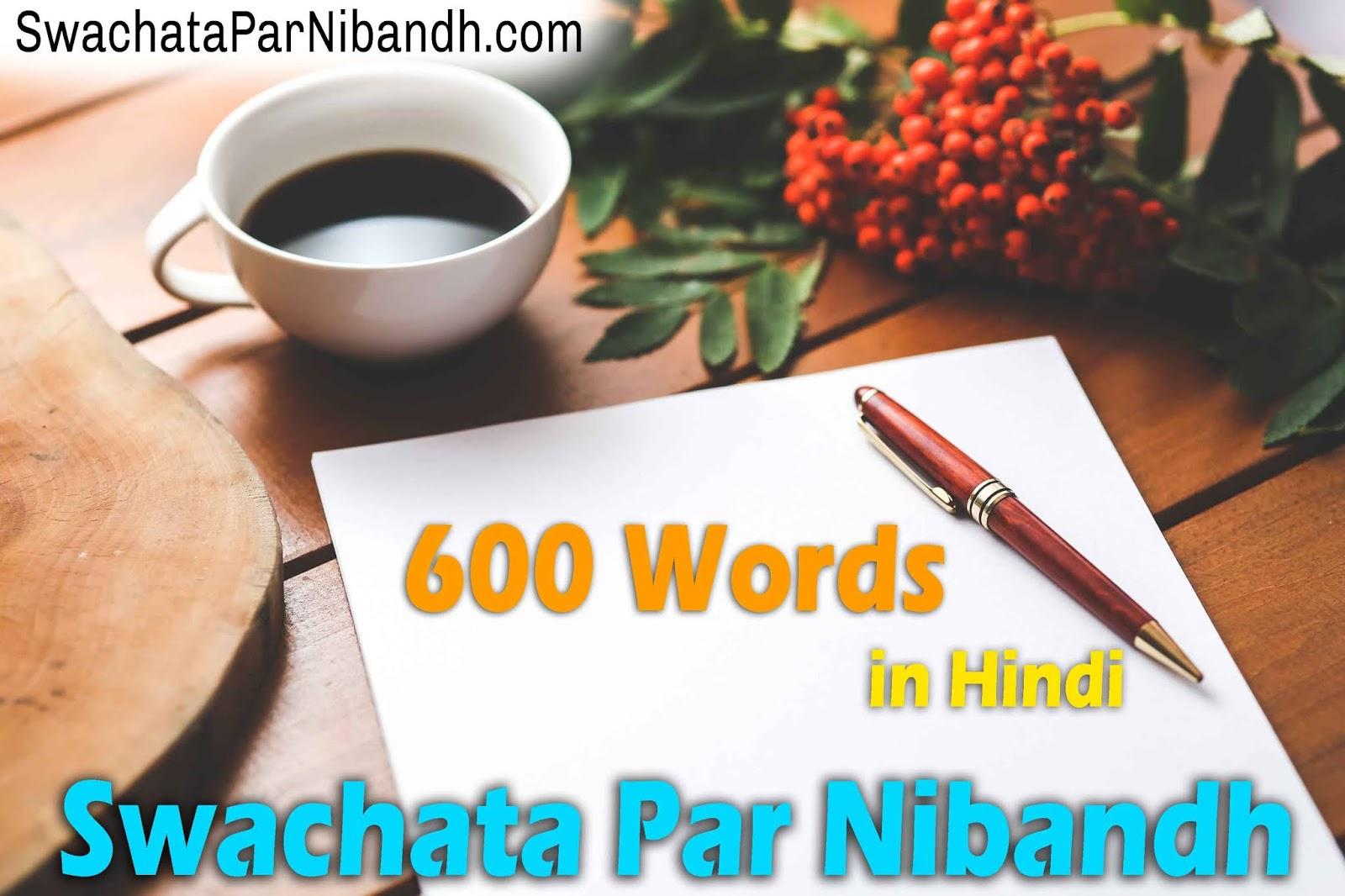 Swachata Par Nibandh 600 In Hindi, Swachata Par Nibandh 600 Words In Hindi, SwachataParNibandh, स्वच्छता पर निबंध 600 शब्दों में,