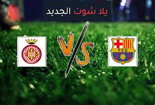 نتيجة مباراة برشلونة وجيرونا اليوم السبت 24-07-2021 مباراة ودية