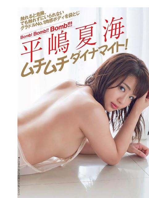 debut av gravure hirajima natsumi foto Flash8 1