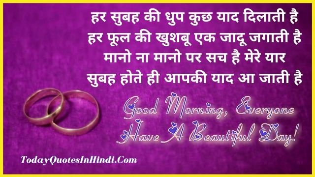 best good morning quotes in hindi, funny good morning quotes in hindi