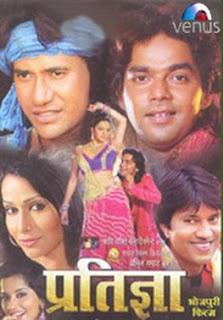 Pratigya Bhojpuri Movie Star Casts Wallpapers, Trailer, Songs & Videos