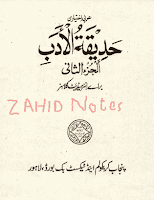 2nd year arabic book punjab board pdf download