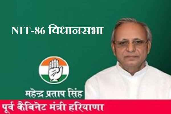 mahender-pratap-singh-nit-86-vidhansabha-congress-ticket-2019