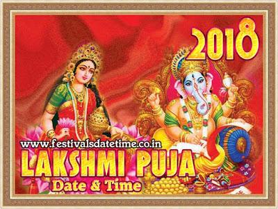 2018 Lakshmi Puja Date & Time, लक्ष्मी पूजा 2018 तारीख व समय
