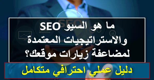 what-is-seo-factors-rtecharabic