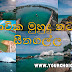 ස්වභාවික මුහුදු තටාකය - සීතගල්ල 🏖️️🌊 (Seethagalla Sea Pool)