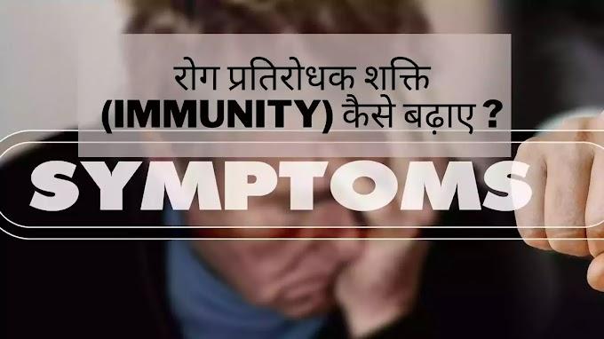 रोग प्रतिरोधक शक्ति (Immunity) कैसे बढ़ाए ?