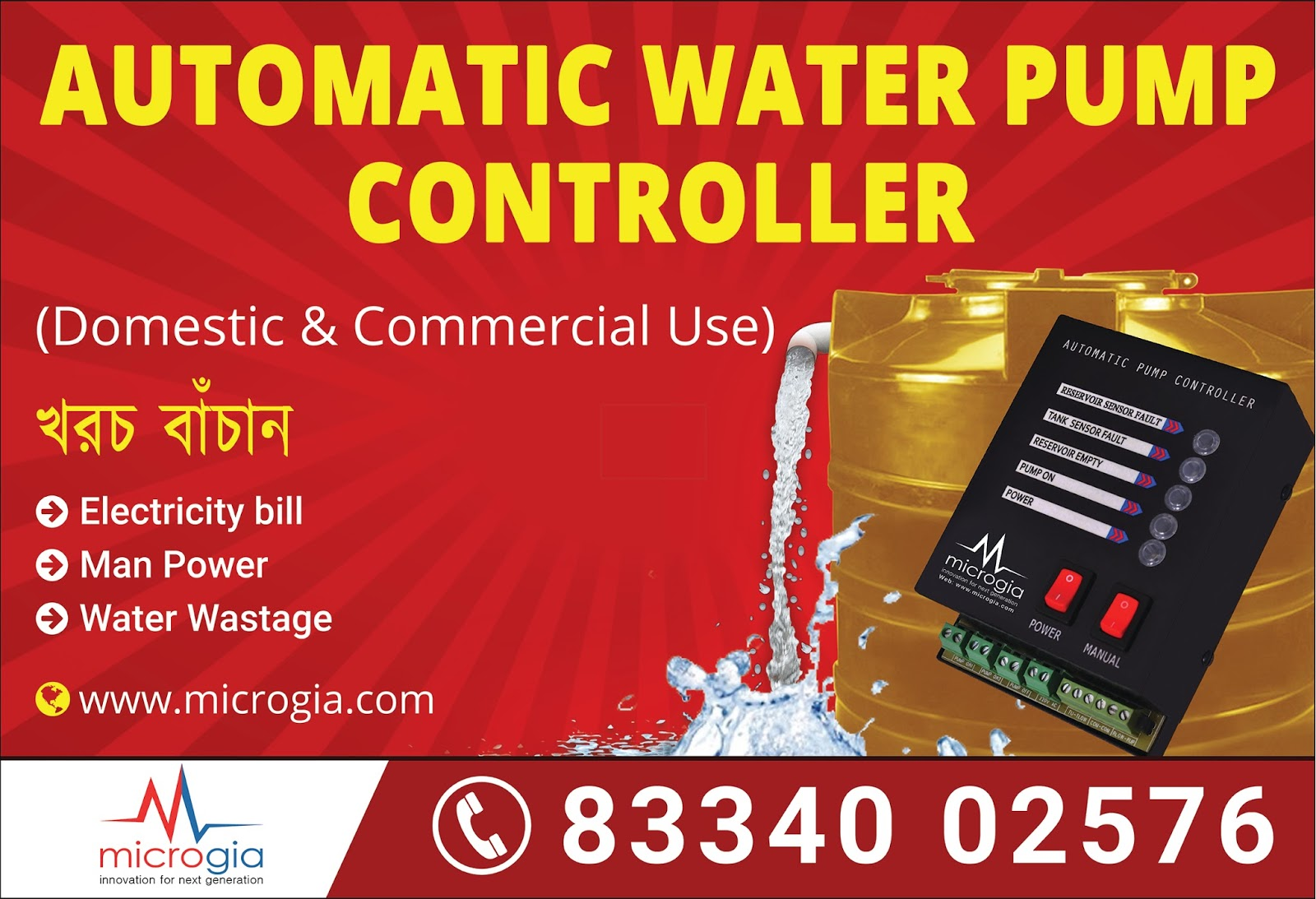Microgia Simple Automatic Water Level Controller Circuit Pump In Kolkata