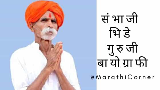 Sambhaji Bhide Guruji Biography in Marathi
