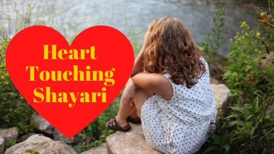 Top 250+ Heart Touching Shayari, Best Heart Touching Shayari In Hindi 2020