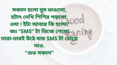 Good Morning Sms Bangla